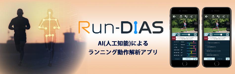 Jump to Run-DIAS site