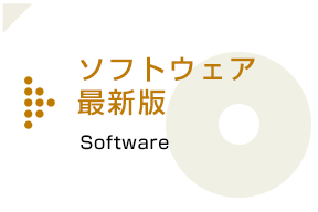 ソフトウェア最新版