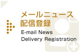 メールニュース配信登録